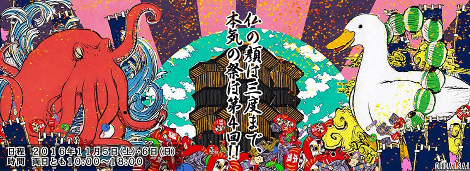 大正大学第4回「鴨台祭(おうだいさい)」今年のテーマ「仏の顔は三度まで、本気の祭は第4回!!」